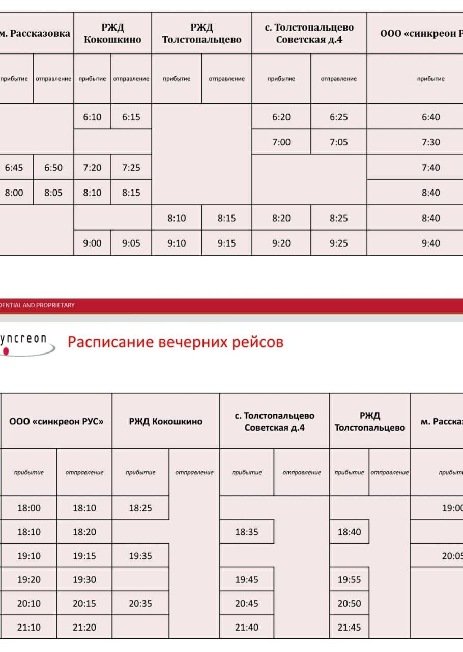 Расписание автобуса.jpeg
